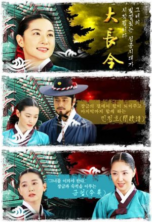 Dae Jang Geum 2003 HD | монгол хэлээр