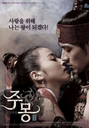 Poster Jumong