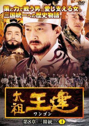 Poster Taejo Wang Geon