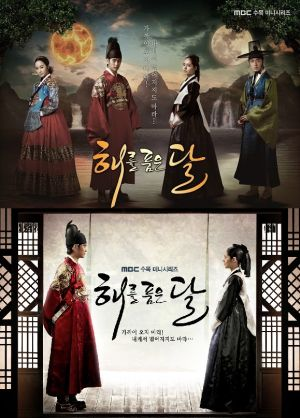Poster The Moon That Embraces The Sun