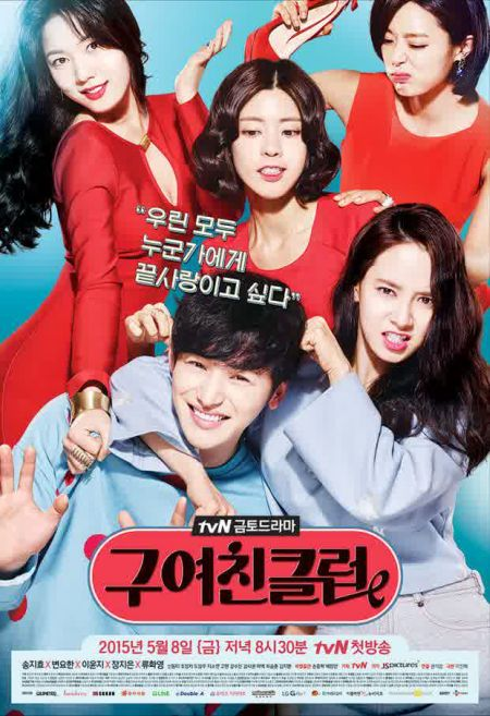 Drama Terbaru Song ji-hyo
