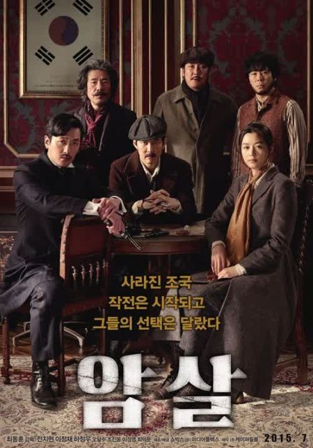 Film Korea Assassination