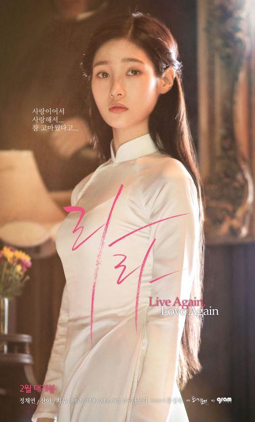 Foto Cantik Terbaru Jung Chaeyeon3