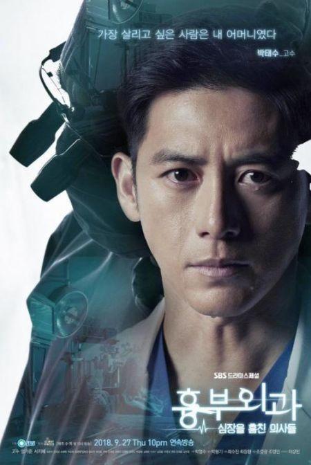 Drama Terbaru Go Soo