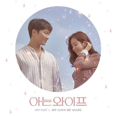 Lagu soundtrack Familiar Wife Part 1
