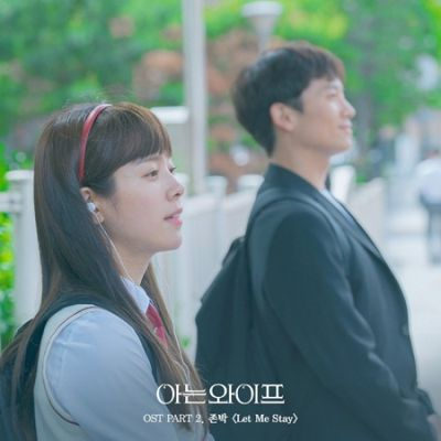 Lagu soundtrack Familiar Wife Part 2