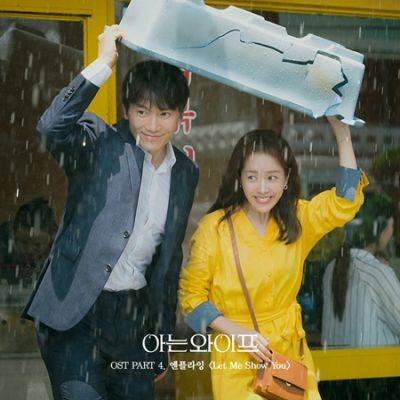 Lagu soundtrack Familiar Wife Part 4