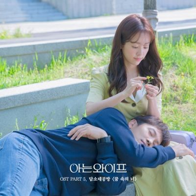 Lagu soundtrack Familiar Wife Part 5