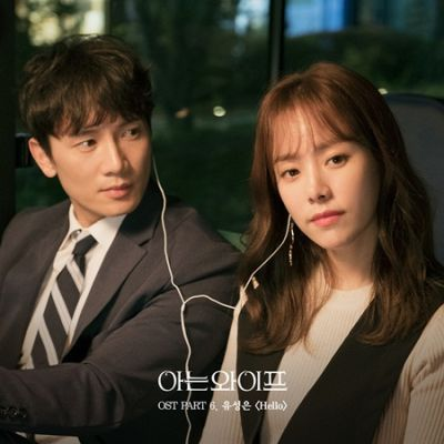 Lagu soundtrack Familiar Wife Part 6