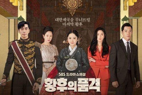 Drama The Last Empress
