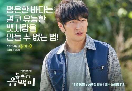 Foto Lee Sang Yeob Top Star Yoo Baek