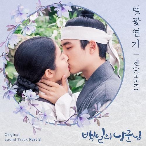 Chen 100 Days My Prince