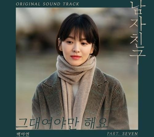 Lirik Always Be With You Baek A Yeon