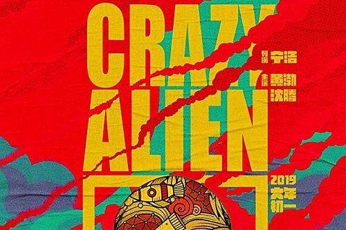 Crazy Aliens